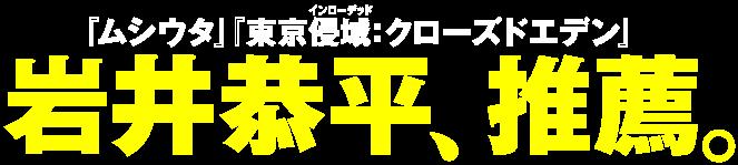『ムシウタ』『東京侵域(インローデッド):クローズドエデン』岩井恭平、推薦。