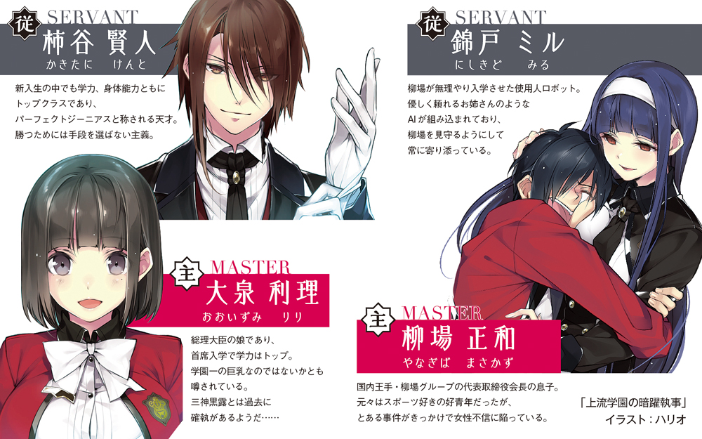 黒執事のキャラクター・登場人物一覧 ...